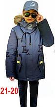 Куртка зимова 158