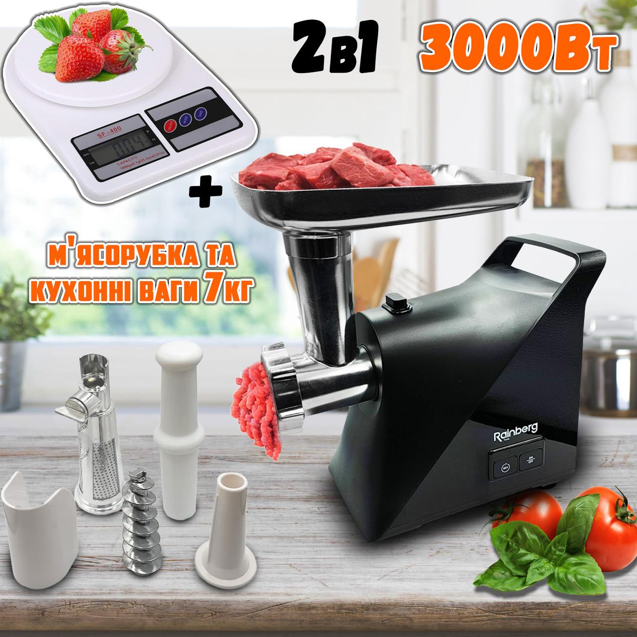 Потужна електром'ясорубка з соковижималкою 2в1 Rainberg 679BR 3000W Black+Високоточні ваги кухонні SF-400 7кг