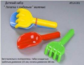 """Детский набор """"Лопатка + грабли"""" маленькие"""