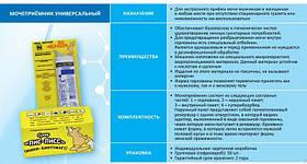 Сечоприймач універсальний в інд. карт. упак. за 1шт. (ТМ Київгума)