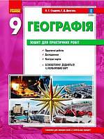 Географія Зошит для практичних робіт 9 клас Нова Програма Стадник О.Г. Ранок