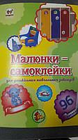 Талант Умные наклейки: Малюнки-самоклейки (У)
