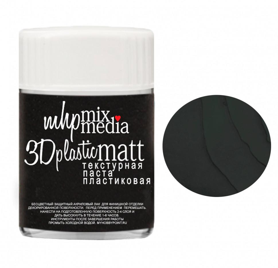 """Паста текстурна для декору 3D PLASTIC MATT COLOR """"Чорна"""", 50 мл"""