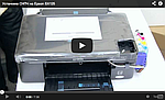 Видеоинструкция по установке СНПЧ на Epson SX125 (ранняя версия)