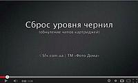 Видеоинструкция по обнулению чипов СНПЧ для Epson SX125, SX130