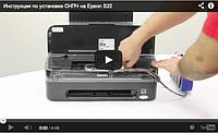 Видеоинструкция по установке СНПЧ на Epson S22