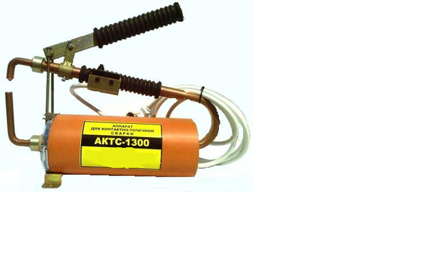 АКТС- 1300