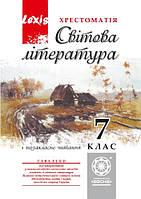 7 клас Світова література ХРЕСТОМАТІЯ Весна 7 клас Зарубіжна література