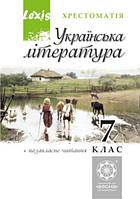 7 клас Українська література ХРЕСТОМАТІЯ Весна
