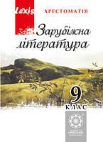 9 клас Світова література ХРЕСТОМАТІЯ Весна 9 клас Зарубіжна література