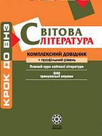 Весна Крок до ВНЗ НЗО Світова література Комплексний довідник Косогова