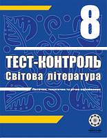 Весна Тест Контроль Світова література 8 клас НЗО Зарубіжна література 008