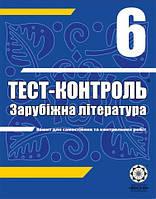 Весна Тест Контроль Світова література 6 клас НЗО Зарубіжна література 006
