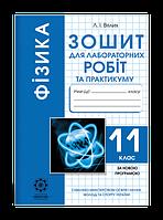 Весна Робочий зошит Фізика 11 клас Вялих Для лабораторних робіт та фізичного практикуму