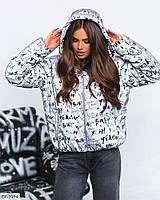 Модна куртка жіноча демісезонна з капюшоном на синтепоні плащівка світловідбиваюча р-ри 42-48 арт. 1123