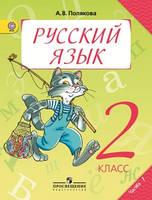 гдз по русскому языку 4 класс сильнова каневская олейник 1 часть