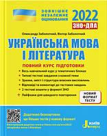Українська мова та література. Повний курс підготовки. ЗНО+ДПА 2022. Заболотний В.В.