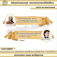 Высказывания в кабинет МАТЕМАТИКИ (004)