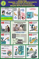 Комплект стендов  по охране труда «Правила безопасности при работе на станках»