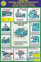 Стенд  по охране труда «Правила безопасности при работе на станках. Станки токарной группы»