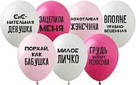 """Латексні повітряні кульки """"Для жэнсчин"""" 100шт/уп кольорові PH-38 ArtShow"""