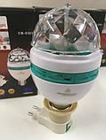 Диско лампа Crownberg CB-0301 светодиодная с патроном вращающаяся диско шар для вечеринок, фото 2