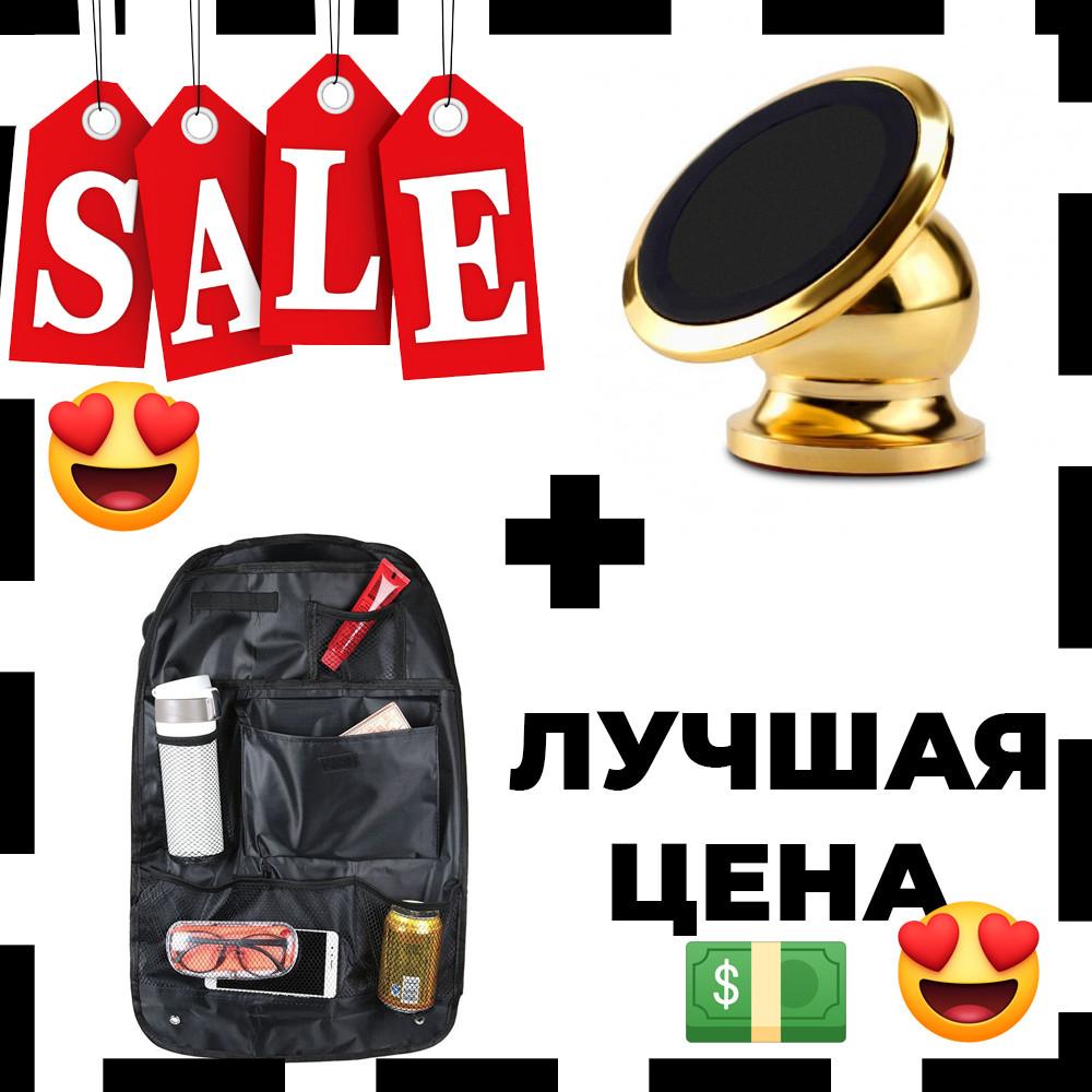 Подарунковий набір: Органайзер на спинку сидіння для авто + Тримач HOL-CT690 VIP Gold Magnet