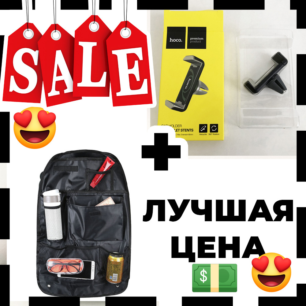 Подарунковий набір: Органайзер на спинку сидіння для авто + Автодержатель для телефону Hoco CPH01 Mobile Holder