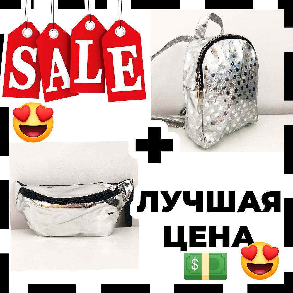Подарунковий набір: рюкзак дитячий блискучий срібний + бананка блискуча