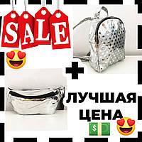 Подарунковий набір: рюкзак дитячий блискучий срібний + бананка блискуча, фото 1