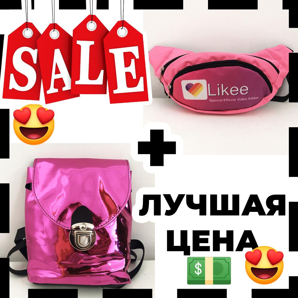 Подарочный набор: бананка молодежная из ткани Likee розовая + рюкзак детский розовый