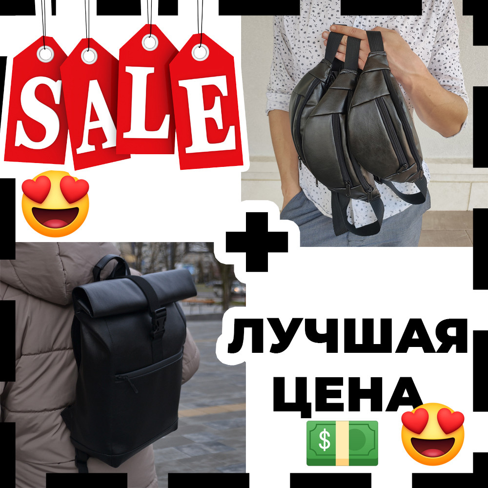 Комплект: рюкзак Ролл Топ з еко-шкіри + сумка на пояс бананка