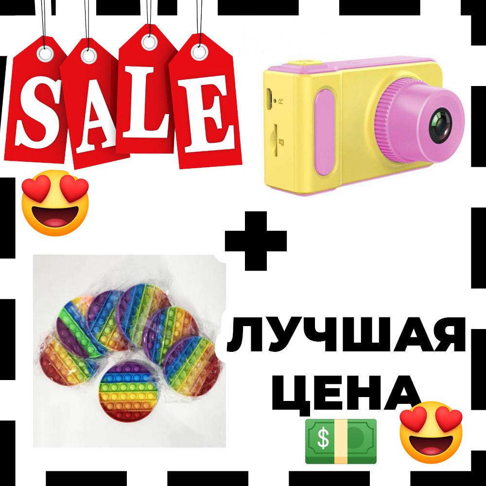 Подарочный набор: игрушка-антистресс Pop It + детский цифровой фотоаппарат Smart Kids Camera V7