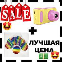 Подарочный набор: игрушка-антистресс Pop It + детский цифровой фотоаппарат Smart Kids Camera V7, фото 1