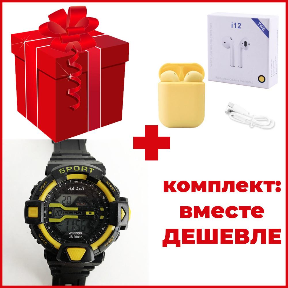 Подарочный набор: bluetooth-наушники i12 5.0 + часы наручные, электронные, с подсветкой