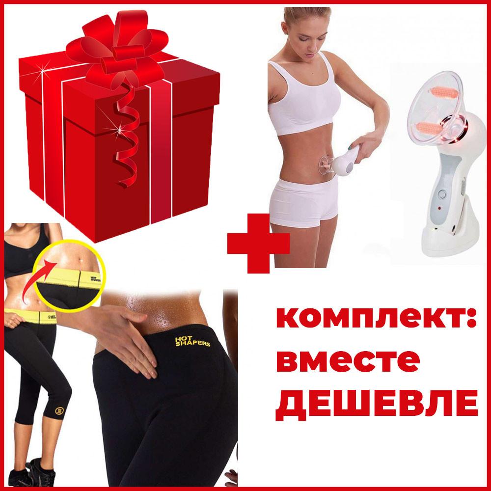 Комплект: массажер Celluless MD антицеллюлитный + бриджи для похудения HOT SHAPERS RG-88335