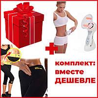 Комплект: масажер Celluless MD антицелюлітний + бриджі для схуднення HOT SHAPERS RG-88335, фото 1