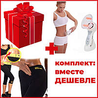 Комплект: массажер Celluless MD антицеллюлитный + бриджи для похудения HOT SHAPERS RG-88335, фото 1