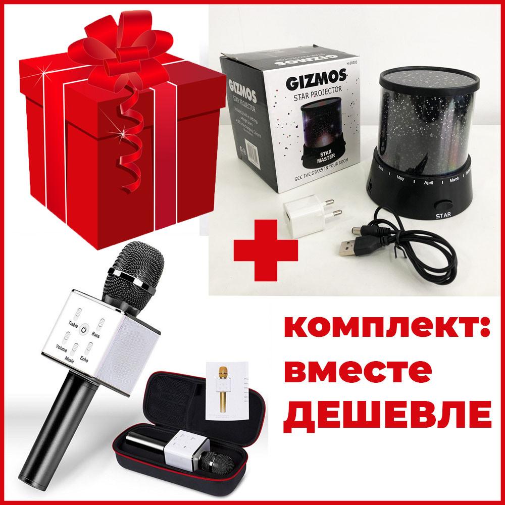 Комплект: Лазерный проектор Star Master Звездное небо + Микрофон Q-7 Wireless Black. Цвет: черный