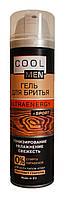 Гель для бритья Cool Men Ultra Energy + Sport 3 в 1 с экстрактом гуараны - 200 мл.