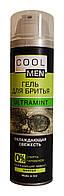 Гель для бритья Cool Men Ultra mint с ментолом - 200 мл.