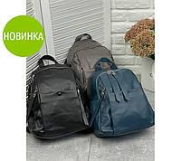 Женский рюкзак экокожа «Helios» (8301)