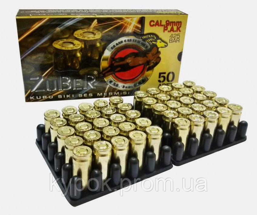 Патрон холостой ZUBER пистолетный 9мм - Интернет магазин kypok в Киеве