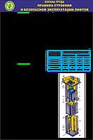 Стенд по охране труда «Правила безопасной эксплуатации лифтов»