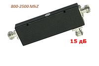 Делитель мощности GSM/3G Directional Coupler 800-2500 Мгц/15дБ
