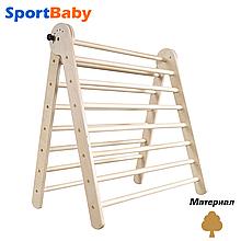 Детский спортивный уголок треугольник пиклера лесенка для детей, лакированная (85см.)