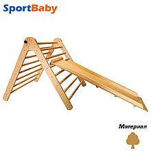 Детский спортивный уголок треугольник пиклера лесенка с горкой для детей, лакированная (85см.)