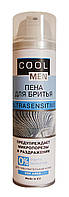 Пена для бритья Cool Men Ultra Sensitive с соком алоэ - 250 мл.