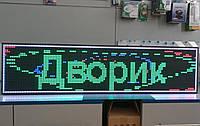 Біжучий рядок RGB Р10 128х32 IP54 Wi-Fi (готовий виріб)