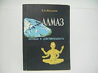 Милашев В.А. Алмаз. Легенды и действительность (б/у)., фото 1